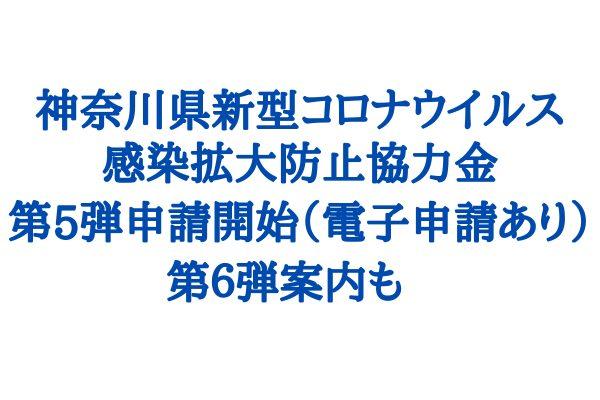 弾 5 協力 金 神奈川 第 神奈川県緊急事態宣言の延長と協力金第5弾手続きと第6弾開始のご案内 :